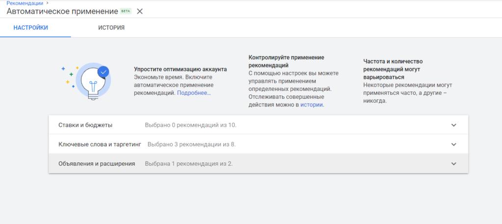 Блоки автоматической оптимизации рекомендаций Гугл Эдс